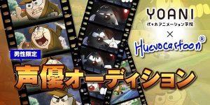 メキシコアニメ『Huevocartoon(ウエボカートゥーン)』と代々木アニメーション学院のキャストオーディション開催!
