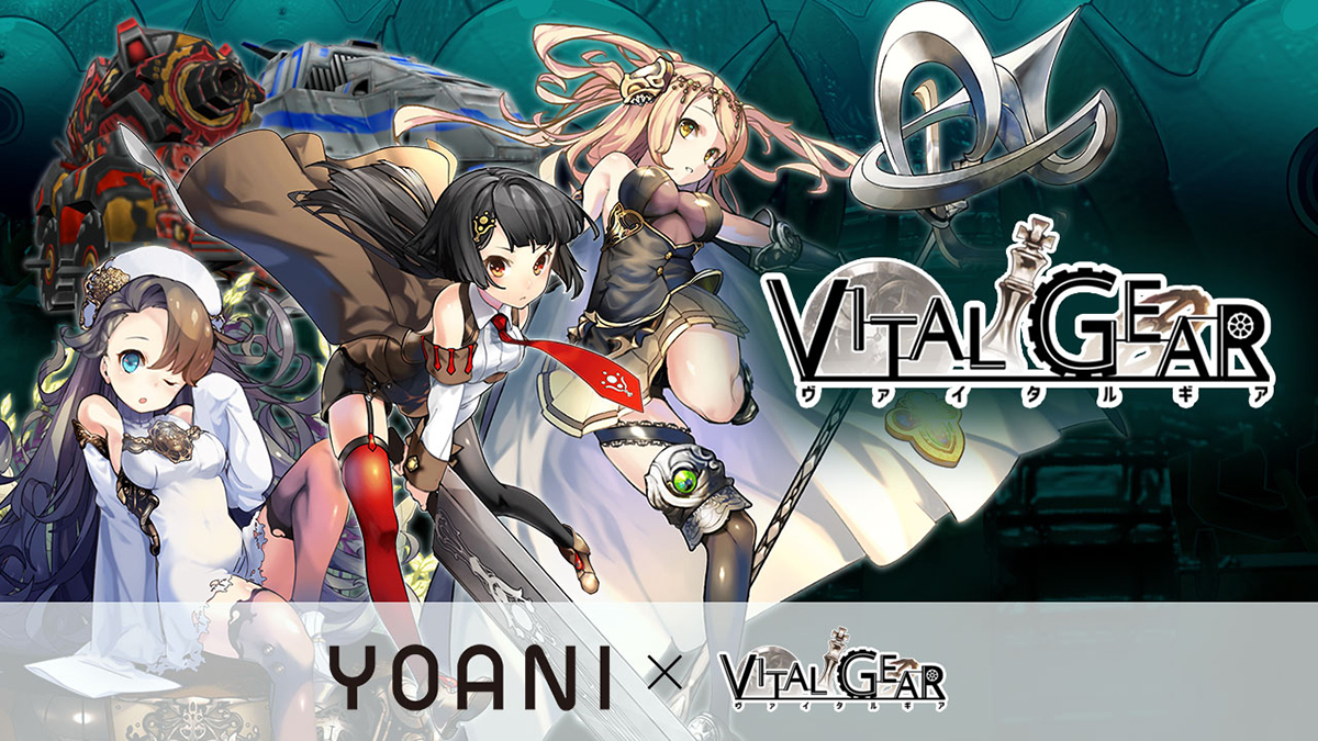 【代々木アニメーション学院生徒限定】「VITAL GEAR-ヴァイタルギア-」の「代アニ声優オーディション」を開催いたします!