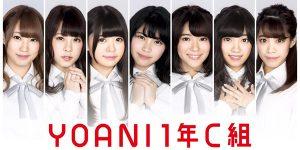 YOANI1年 C 組新メンバー募集オーディション