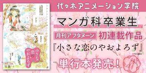 代アニマンガ科卒業生『千真』さんが初連載の単行本を発売しました!