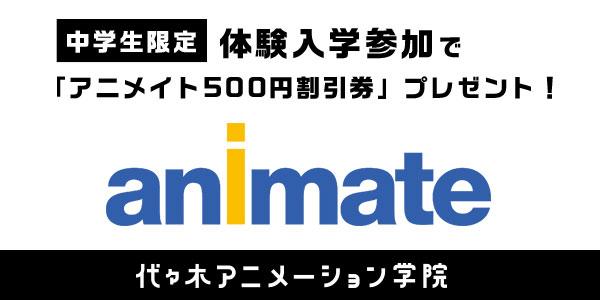 【中学生限定】体験入学参加でアニメイト500円券プレゼント!数量限定ですのでお早めに!