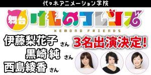舞台「けものフレンズ」に代アニ学生がキャストで3名出演決定!
