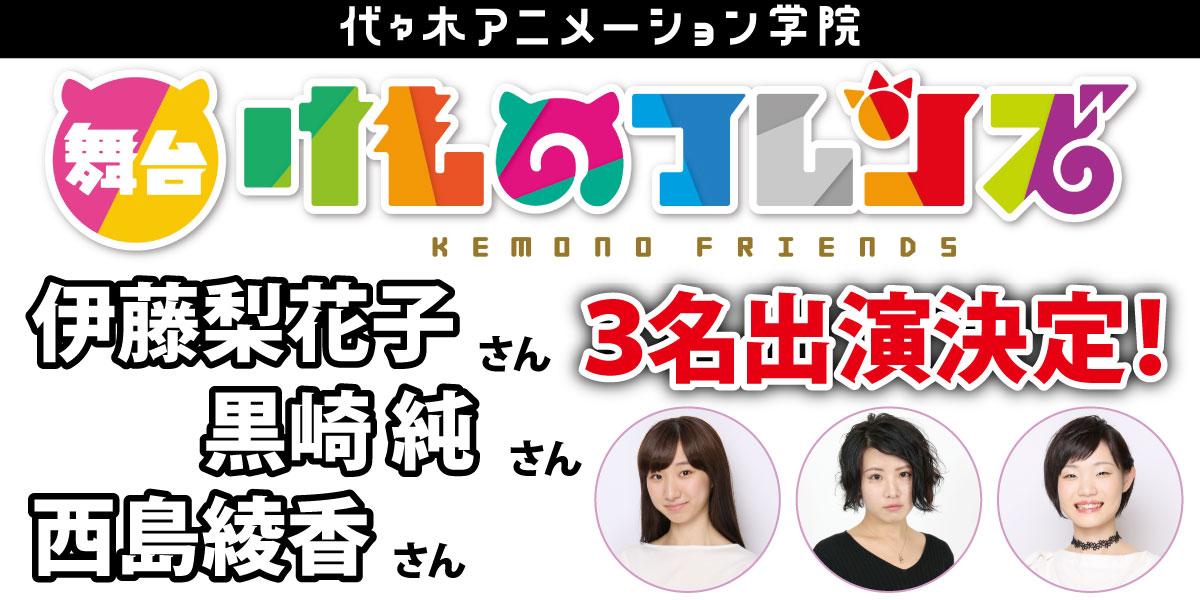舞台「けものフレンズ」に代アニ学生がキャスト、アンダーキャストで3名出演決定!