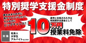 【特別奨学支援金制度】10万円分の授業料免除!再チャレンジしたい皆さんを応援します☆