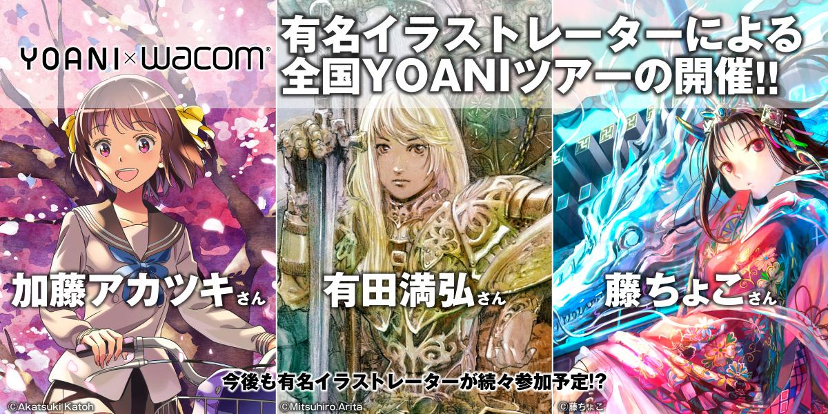【YOANI×wacom】有名イラストレーターによる 全国YOANIツアーの開催!