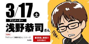 【特別ゲスト】アニメーター【浅野恭司】さん体験入学開催!