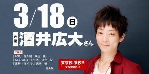 【特別ゲスト】声優【酒井広大】さん体験入学開催!