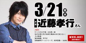 【特別ゲスト】声優【近藤孝行】さん体験入学開催!