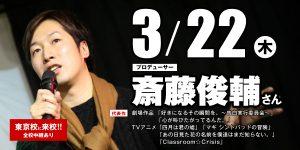 【特別ゲスト】アニメーター【斎藤俊輔】さん体験入学開催!