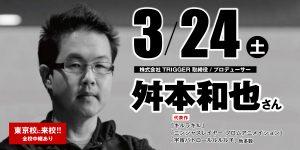【特別ゲスト】株式会社TRIGGER取締役/プロデューサー【舛本和也】さん体験入学開催!