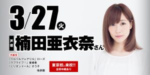 【特別ゲスト】声優【楠田亜衣奈】さん体験入学開催!
