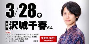 【特別ゲスト】声優【沢城千春】さん体験入学開催!