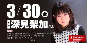 【特別ゲスト】声優【深見梨加】さん体験入学開催!