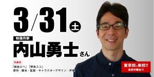 【特別ゲスト】紙兎ロペなど制作、映像作家【内山勇士】さん体験入学開催!