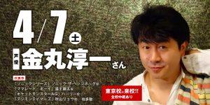 【特別ゲスト】ソニック・ザ・ヘッジホック、声優【金丸淳一】さん体験入学開催!