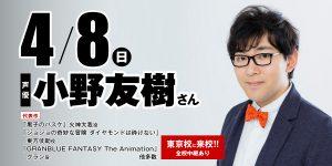 【特別ゲスト】黒子のバスケ/火神大我、声優【小野友樹】さん体験入学開催!