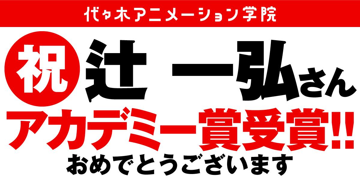 元代アニ講師「辻一弘」さんがアカデミー賞で日本人初「メイク・ヘアスタイリング賞」を受賞しました!