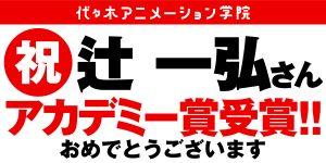 元代アニ講師「辻一弘」さんがアカデミー賞で日本人初「メイクアップ&ヘアスタイリング賞」を受賞しました!