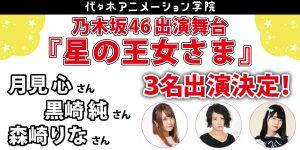 乃木坂46出演舞台「星の王女さま」に代アニ生3名出演決定!