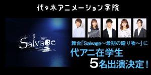 【在学デビュー】舞台「Salvage~最期の贈り物~」に代アニ在学生5名の出演が決定しました!