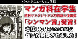 マンガ科高等部2年生週刊ヤングジャンプ月例新人漫画賞受賞!本誌に作品が掲載されました!