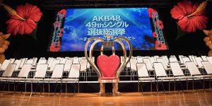 AKB48 53rd シングル世界選抜総選挙『第1位の椅子』デザインコンペを開催!今年も代アニ生がデザイン!
