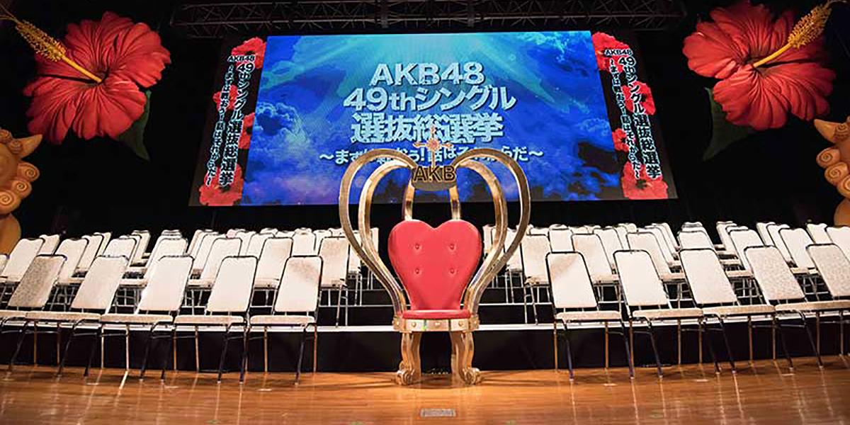 AKB48椅子代アニデザイン