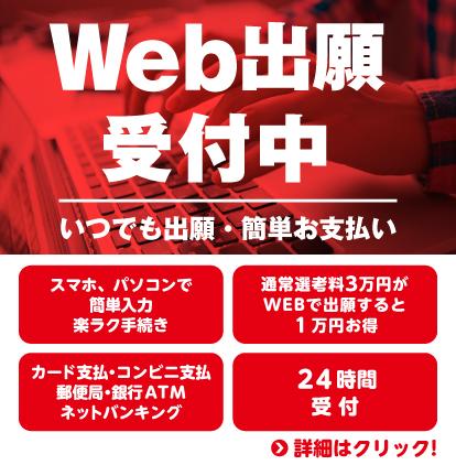 Web出願受付中