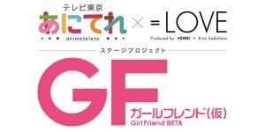 「あにてれ×=LOVE」コラボによる ステージプロジェクト「ガールフレンド(仮)」を発表!