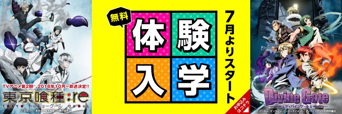 「東京喰種トーキョーグール:re」&「ディバインゲート」体験入学