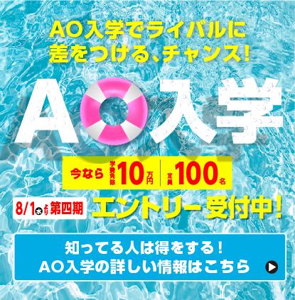 8月AO入学_