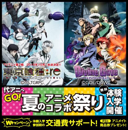 夏のアニメコラボ祭り開催「東京喰種 トーキョーグール:re」「ディバインゲート」