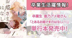 卒業生情報☆亜乃アメ助さん著の『とあるお姫さまのはなし』第1巻が発売!