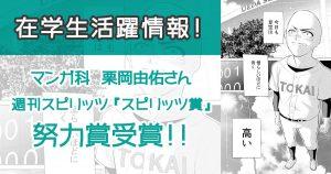 在学デビュー情報☆マンガ科在籍の栗岡由佑さんが『スピリッツ賞』努力賞を受賞!
