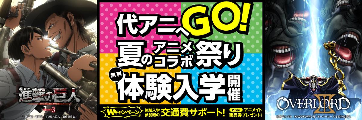 夏のアニメコラボ祭り開催「進撃の巨人 Season 3」「オーバーロードⅢ」