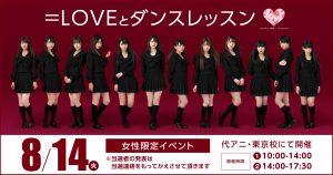 女性限定【アイドル「=LOVE」と一緒にダンス体験レッスン】スペシャル体験入学!