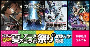 代アニへGO!夏のアニメコラボ祭り 無料体験入学開催