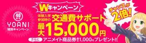 イベント参加サポートキャンペーンが好評につき期間延長!福岡校!
