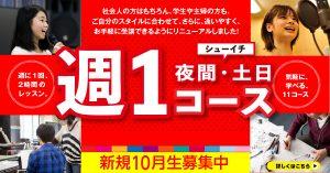 「週1コース」が10月1日より全面リニューアル!