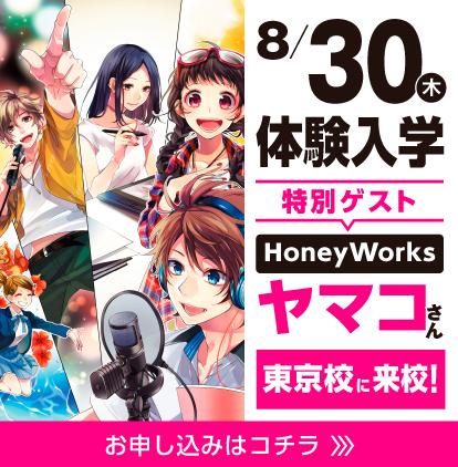 体験入学特別ゲスト Honeyworks ヤマコさん 東京校に来校 アニメ