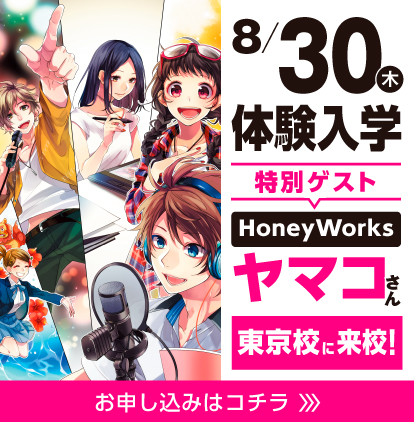 人気イラストレーター「HoneyWorks ヤマコ」さんがゲストで東京校へ来校決定