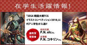 『SEGA 戦国大戦TCG イラストコンペティション2018』に代々木アニメーション学院生が入選!