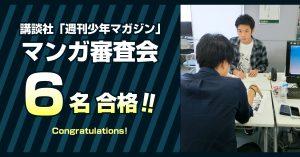 【週刊少年マガジン】マンガ審査会開催!合格者多数輩出!