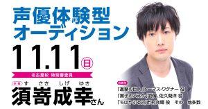 人気声優「須嵜成幸」さんが審査員! 声優体験型オーディション