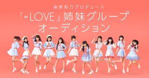 「=LOVE」姉妹グループオーディション開催!