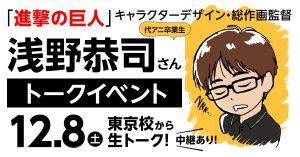 『進撃の巨人』キャラクターデザイン・浅野恭司さんトークイベント!