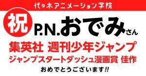 卒業生情報☆週刊少年ジャンプ「ジャンプスタートダッシュ漫画賞」受賞!