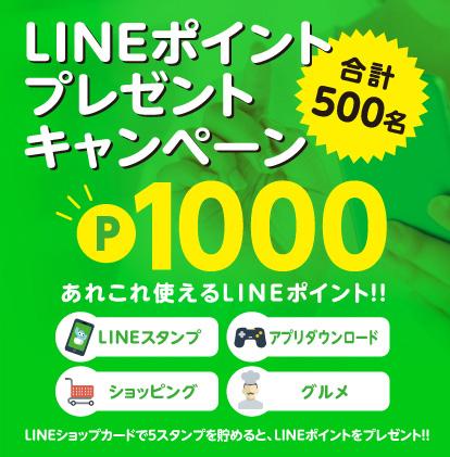 LINEポイントプレゼントキャンペーン