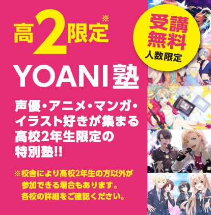 【高2限定】YOANI塾 (受講無料)