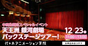 中高生限定! 銀河劇場バックステージツアーへご招待!!